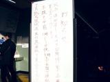 20110314_東日本大震災_首都圏_都内出勤_0713_DSC06585