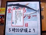 20110312_東日本巨大地震_船橋_店舗_閉店_1026_DSC08702