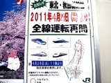 20110427_東北新幹線_秋田新幹線_全線開通_2110_DSC09098