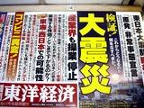 20110323_東日本大震災_原発事故_雑誌_新聞_特集_0816_DSC08574