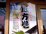 20110129_節分_恵方巻_丸かぶり寿司_銚子丸_1107_DSC04086