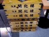 20110210_JR東京駅_東京ラーメンストリート_1906_DSC05575
