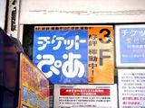 20110604_船橋市本町_ときわ書房_チケットぴあ_0942_DSC02977