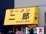 20110115_船橋市三山2_ラーメンニ郎京成大久保店_1055_DSC01943