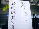 20110312_東日本巨大地震_船橋_店舗_閉店_1058_DSC08746