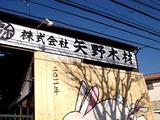 201101091_船橋市三山6_矢野木材_干支絵_木材絵馬_0951_DSC00543