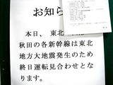 20110314_東日本大震災_首都圏_都内帰宅_1727_DSC06638