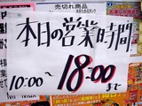 20110313_東日本大震災_買出し_停電_スーパー_1658_DSC06532
