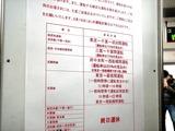 20110315_東日本大震災_首都圏_都内出勤_0814_DSC06702