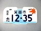 20100601_ご当地ナンバー_オリジナルナンバープレート_030