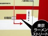 20110209_JR東京駅_東京ラーメンストリート_1956_DSC05494T