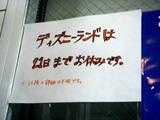 20110318_浦安市幕張_東京ディズニーリゾート休園_0753_DSC07512
