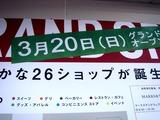 20110304_JR東京駅_京葉ストリート_KeiyoStreet_0850_DSC07671