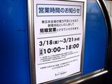20110320_東日本大震災_ららぽーとTOKYO-BAY_営業_1140_DSC08120