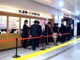 20110418_JR東京駅_東京ラーメンストリート_2057_DSC08274