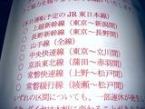 20110314_東日本大震災_首都圏_都内帰宅_1707_DSC06618
