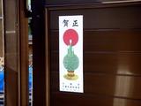 20110102_千葉市_門松_門榊_松飾り_門松カード_1346_DSC09660