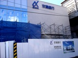 20110116_船橋市山手1_京葉銀行新船橋支店_1042_DSC02482