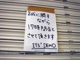 20110312_東日本巨大地震_船橋_店舗_閉店_1043_DSC08739