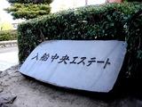 20110317_東日本大震災_浦安_新浦安駅前_液状化_1531_DSC07379