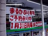 20110115_節分_恵方巻_丸かぶり寿司_1126_DSC02056