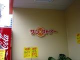 20110220_船橋市海神_スーパーサンストアー_1227_DSC07139