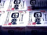 20090828_おかめ納豆_納豆_ナットウキナーゼ_1927_DSC02402