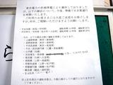 20110314_東日本大震災_首都圏_都内帰宅_1727_DSC06639