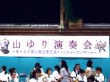 20110612_船橋市海神4_山ゆり演奏会_海神南小学校_1516_DSC04595