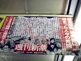 20110324_東日本大震災_原発事故_雑誌_新聞_特集_0818_DSC08599