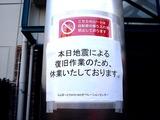 20110313_東日本大震災_ららぽーとTOKYO-BAY_復旧_1710_DSC06564