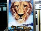 20110105_JR京葉線_ディズニー_ナルニア物語_2349_DSC00169
