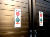 20101231_市川市_門松_門榊_松飾り_門松カード_1210_DSC09129