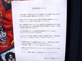 20110320_東日本大震災_ららぽーとTOKYO-BAY_営業_1134_DSC08104