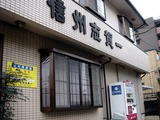 20110220_船橋市本中山5_信州志賀一_信州味噌_1153_DSC06981