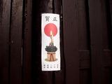 20110102_千葉市_門松_門榊_松飾り_門松カード_1301_DSC09515