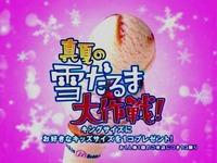 20111210_サーティワンアイスクリーム_050