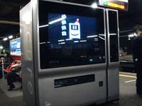 20111208_JR南船橋駅_デジタルサイネージ自動販売機_1735_DSC04058