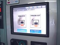 20110831_JR京葉線_JR南船橋駅_Suicaコインロッカー_1157_DSC01910