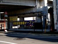 20111029_船橋市宮本_京成本線高架橋下_駐輪場_1124_DSC08157