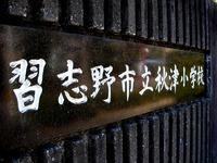 20111224_習志野市_秋津タイムカプセル掘り起こし会_1016_DSC06333