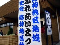 20111127_船橋市海神公民館_海神地域ふれあいまつり_0921_DSC02971