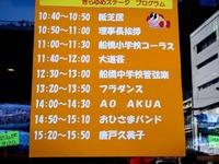 20111029_船橋市本町通り_きらきら夢ひろば_1133_DSC08180