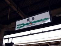 20110813_JR東北新幹線_福島駅ホーム_放射線量_1455_DSC00231