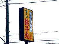 20110728_船橋市若松1_船橋競馬場_回転すし銚子丸_0720_DSC09333