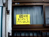 20111022_船橋市本町_銭湯_ときわ湯_閉店__1147_DSC07351