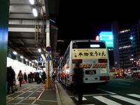 20111227_JR東京駅_八重洲口_正月_帰省_高速バス_2133_DSC06983