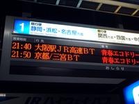 20111227_JR東京駅_八重洲口_正月_帰省_高速バス_2136_DSC07005