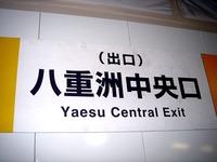 20111227_JR東京駅_八重洲口_正月_帰省_高速バス_2137_DSC07009