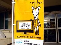 20091205_テレビ_地上デジタル放送_アナログ切替_1022_DSC00602